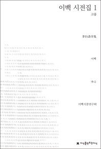 이백 시전집. 1: 고풍(지식을만드는지식 시)