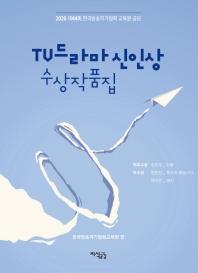 TV드라마 신인상 수상작품집