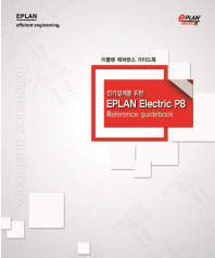 전기설계를 위한 EPLAN Electric P8 Reference guidebook
