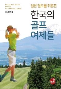 일본 열도를 뒤흔든 한국의 골프 여제들