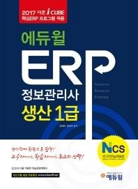 ERP 정보관리사 생산 1급(2017)(에듀윌)