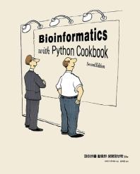 파이썬을 활용한 생명정보학(2판)(데이터 과학)