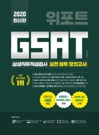 GSAT 삼성직무적성검사 실전 봉투 모의고사(2020)