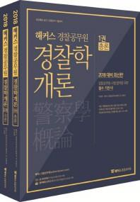 경찰공무원 경찰학개론 총론+각론 세트(2018)(해커스)(전2권)
