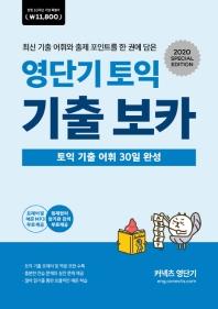 영단기 토익 기출 보카(2020 Special Edition)