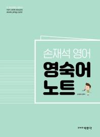 손재석 영어 영숙어 노트(2020)