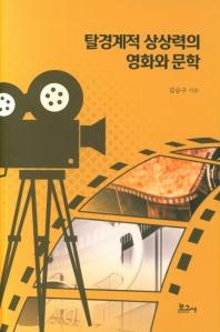 탈경계적 상상력의 영화와 문학