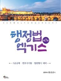 행정법 엑기스(7판)