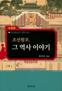 조선왕조, 그 역사 이야기(야사로 엮어가는)(수정판)