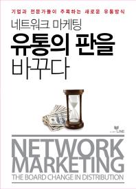 네트워크 마케팅 유통의 판을 바꾸다