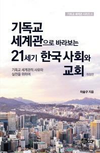 기독교 세계관으로 바라보는 21세기 한국 사회와 교회(개정판)(기독교 세계관 시리즈 2)