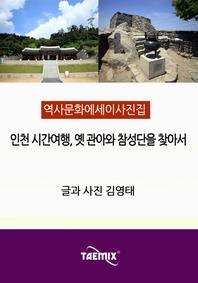 인천 시간여행, 옛 관아와 참성단을 찾아서