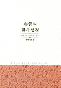 손글씨 필사성경 NKR92EWBWN(강대용단본)(종이커버)(무지퍼)(색인)(개역개정)(개역개정판)(양장본 HardCove