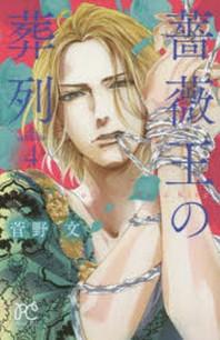 [해외]薔薇王の葬列   4