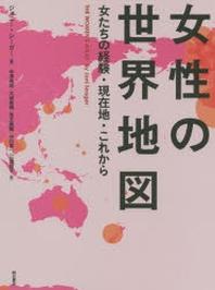 女性の世界地圖 女たちの經驗.現在地.これから