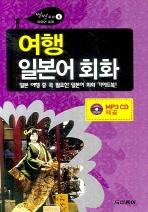 여행 일본어회화(미니MP3CD1장포함)(씽씽 토크 외국어 회화 6)