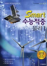물리1(2015 수능 대비)(Smart 수능적중)