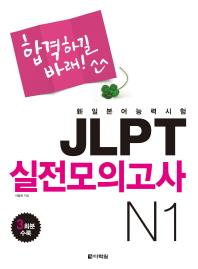JLPT 실전모의고사 N1(합격하길바래)(MP3CD1장포함)