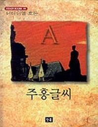주홍글씨(STEADY BOOKS 44)