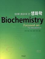 생화학(대사를 중심으로 한)