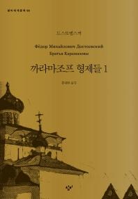 까라마조프 형제들. 1(창비세계문학 85)