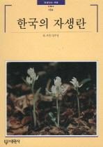 한국의 자생란