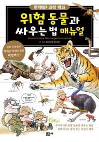 위험 동물과 싸우는 법 매뉴얼 [초판]