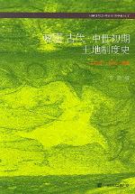 한국 고대 중세초기 토지제도사 초-2쇄(2005년)