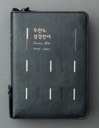두란노성경전서(블랙)(NKR62ETU)(합본)(지퍼)(개역개정)(새찬송가)