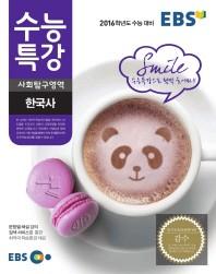고등 한국사(2015)