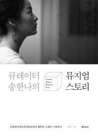 뮤지엄 스토리(큐레이터 송한나의)
