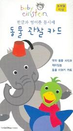한글과 영어를 동시에 동물 관찰 카드 (baby einstien)