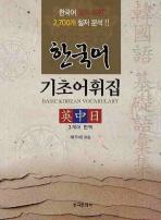 한국어 기초어휘집(영중일)