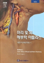 머리 및 목 해부학 아틀라스(3판)(양장본 HardCover) (무료배송)