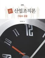 산업조직론: 기업과 경쟁(신)(양장본 HardCover)