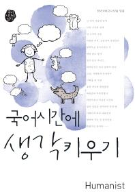 국어시간에 생각키우기(개정판)(국어시간에 읽기)