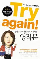 중학교 교과서로 다시 시작하는 영작문(Try again)(CD1장포함)