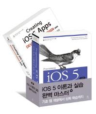 iOS 5 이론과 실습 완벽 마스터 세트