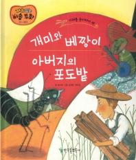 개미와 베짱이/아버지의 포도밭(재치있는 이솝 우화 23)(양장본 HardCover)