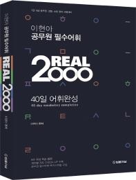 이현아 공무원필수어휘 40일 어휘완성(Real 2000)
