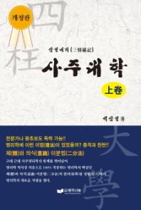 사주대학(상) 상권 하권 2권 합