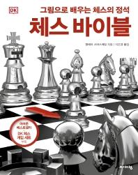 DK 체스 바이블(체험하는 바이킹)(양장본 HardCover)