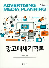 광고매체기획론(4판)