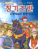 칭기즈칸 2(만화로 보는 영웅전)