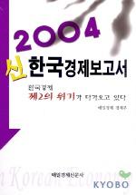 신 한국경제보고서(2004)
