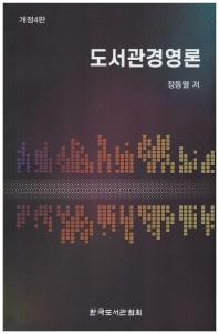 도서관경영론(개정판 4판)