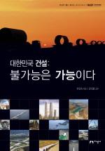대한민국 건설: 불가능은 가능이다 --- 깨끗