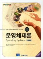 운영체제론(IT Cookbook 한빛교재 시리즈 101)