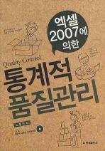 통계적 품질관리(엑셀 2007에 의한)(CD1장포함)(양장본 HardCover)