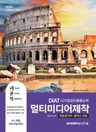 DIAT 멀티미디어 제작(2020)(이공자)